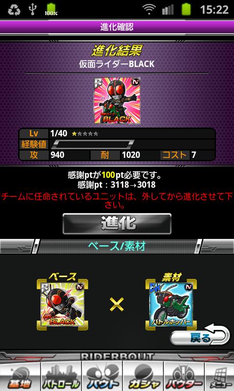 androidアプリ 仮面ライダー ライダバウト!攻略スクリーンショット7
