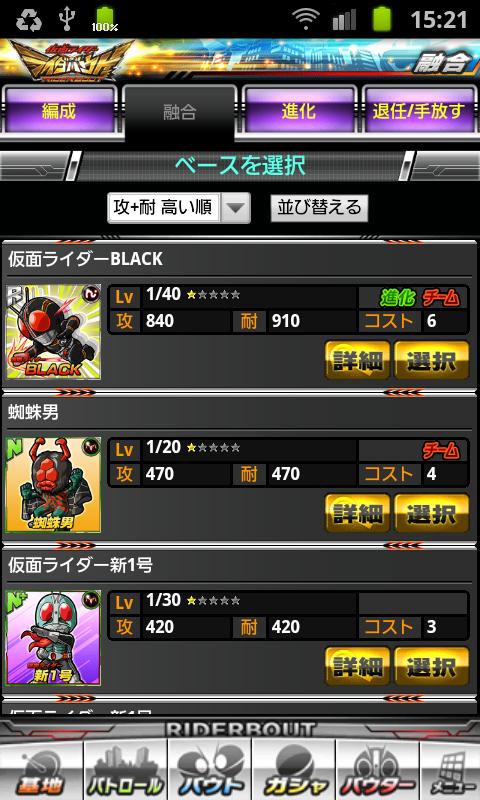 仮面ライダー ライダバウト! androidアプリスクリーンショット2