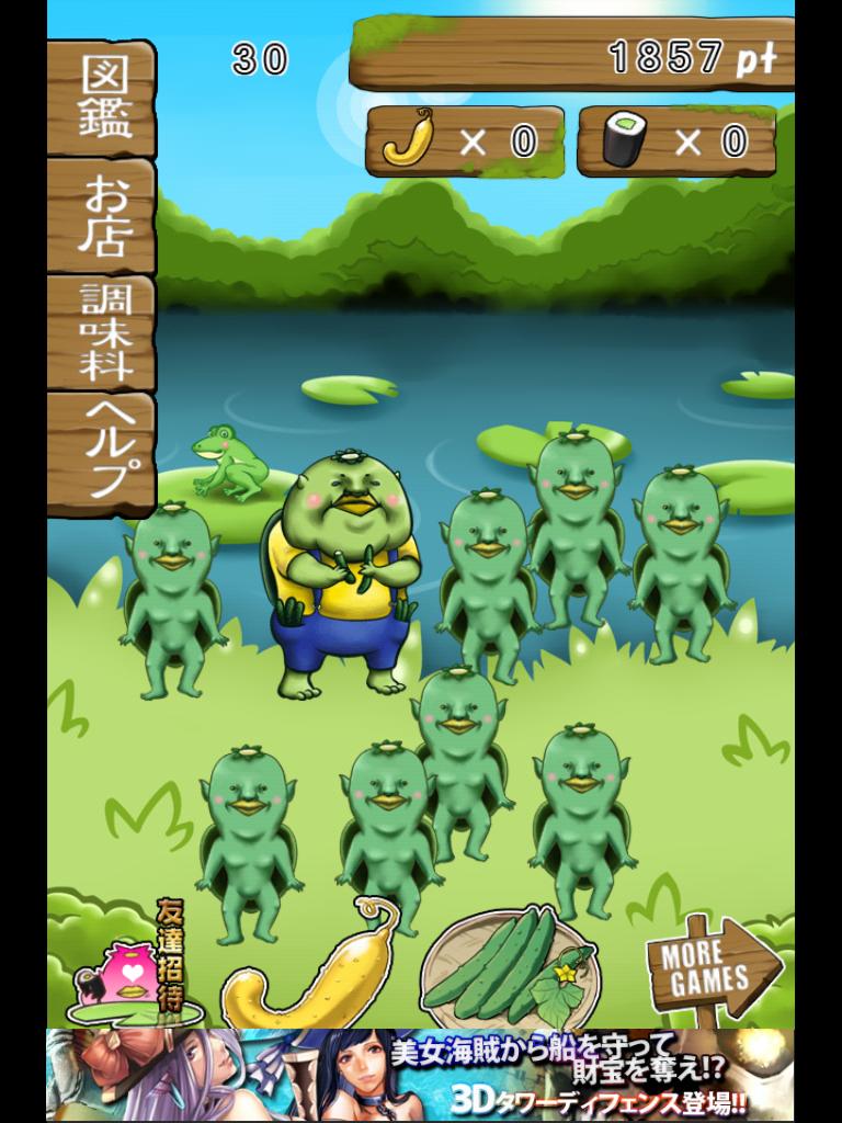 かっぱコレクション androidアプリスクリーンショット1