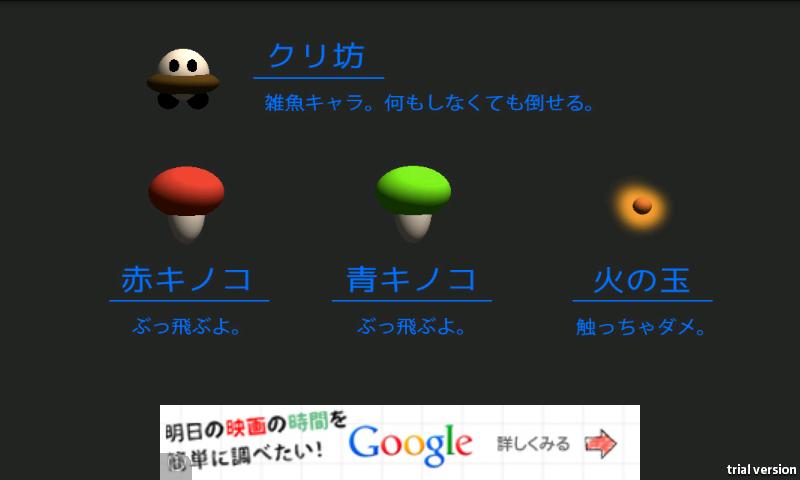androidアプリ 無敵のキヨサキ攻略スクリーンショット3