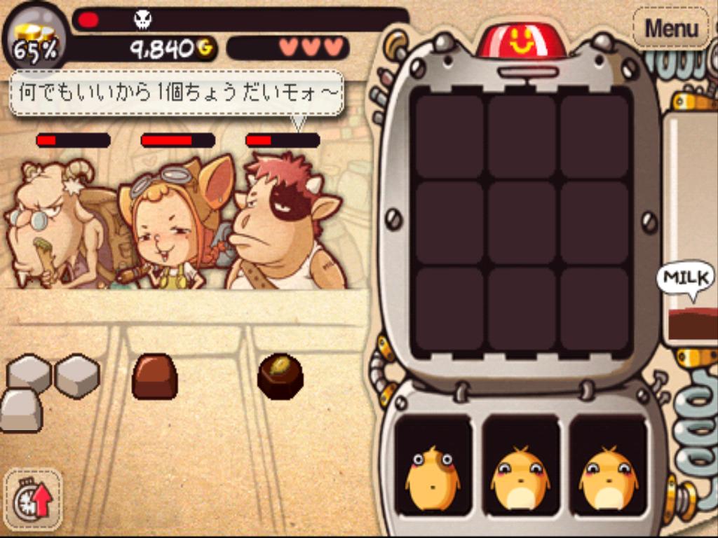 ショコラタウン androidアプリスクリーンショット1
