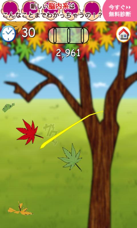 androidアプリ 切り裂き紅葉攻略スクリーンショット2