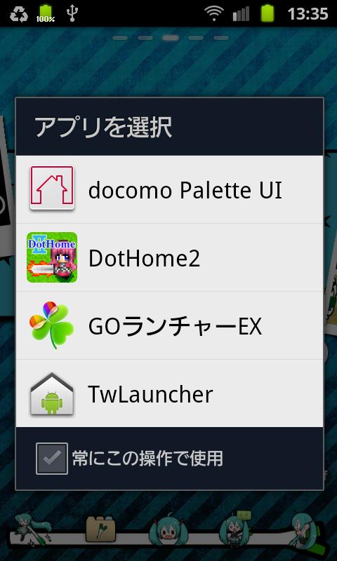 androidアプリ ドットホーム2攻略スクリーンショット1