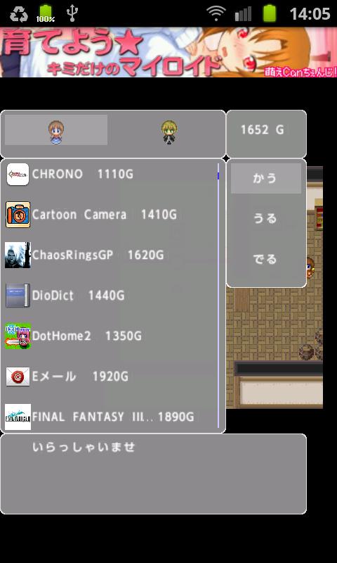 androidアプリ ドットホーム2攻略スクリーンショット5