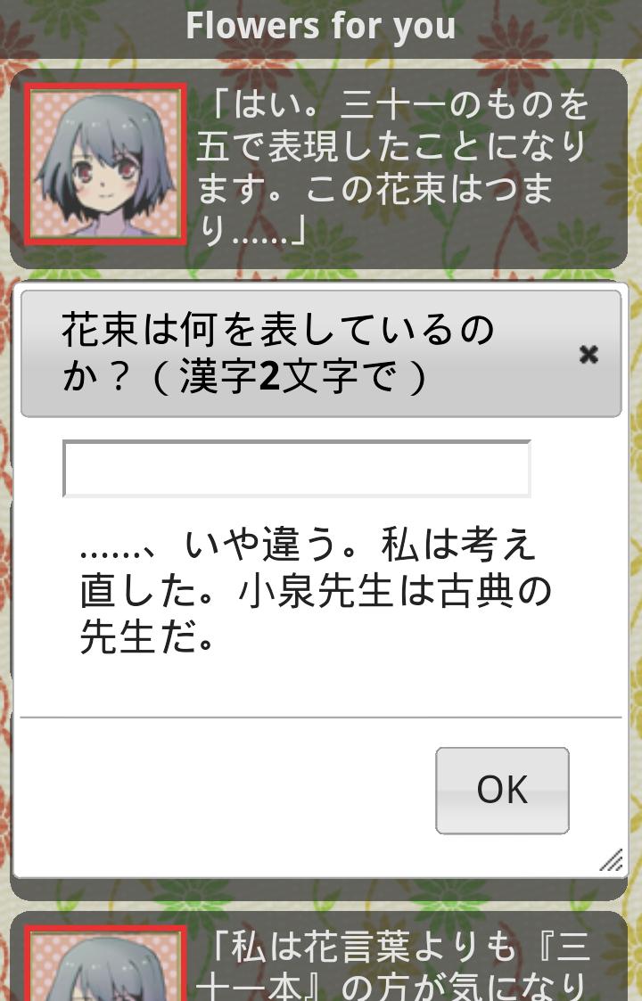 androidアプリ それじゃあキミに花束を攻略スクリーンショット3