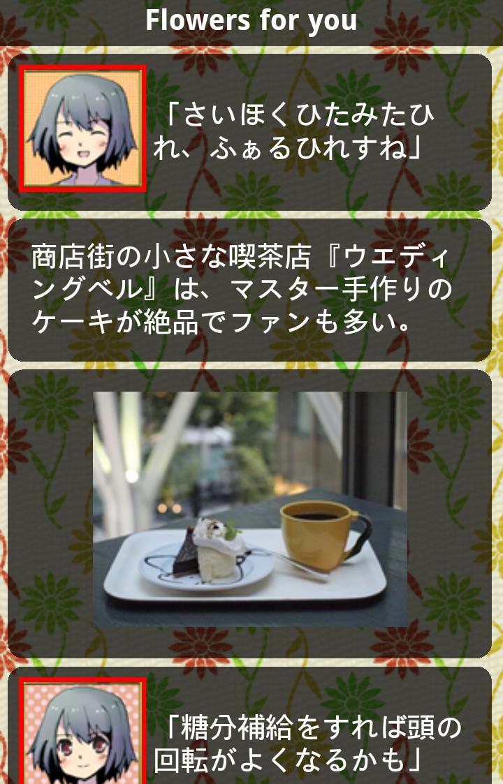 androidアプリ それじゃあキミに花束を攻略スクリーンショット4