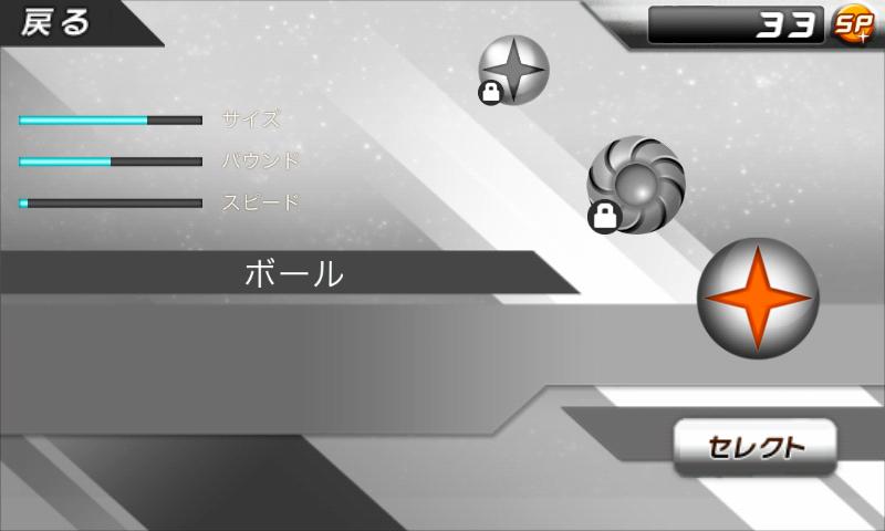 androidアプリ スター☆ダンク攻略スクリーンショット2