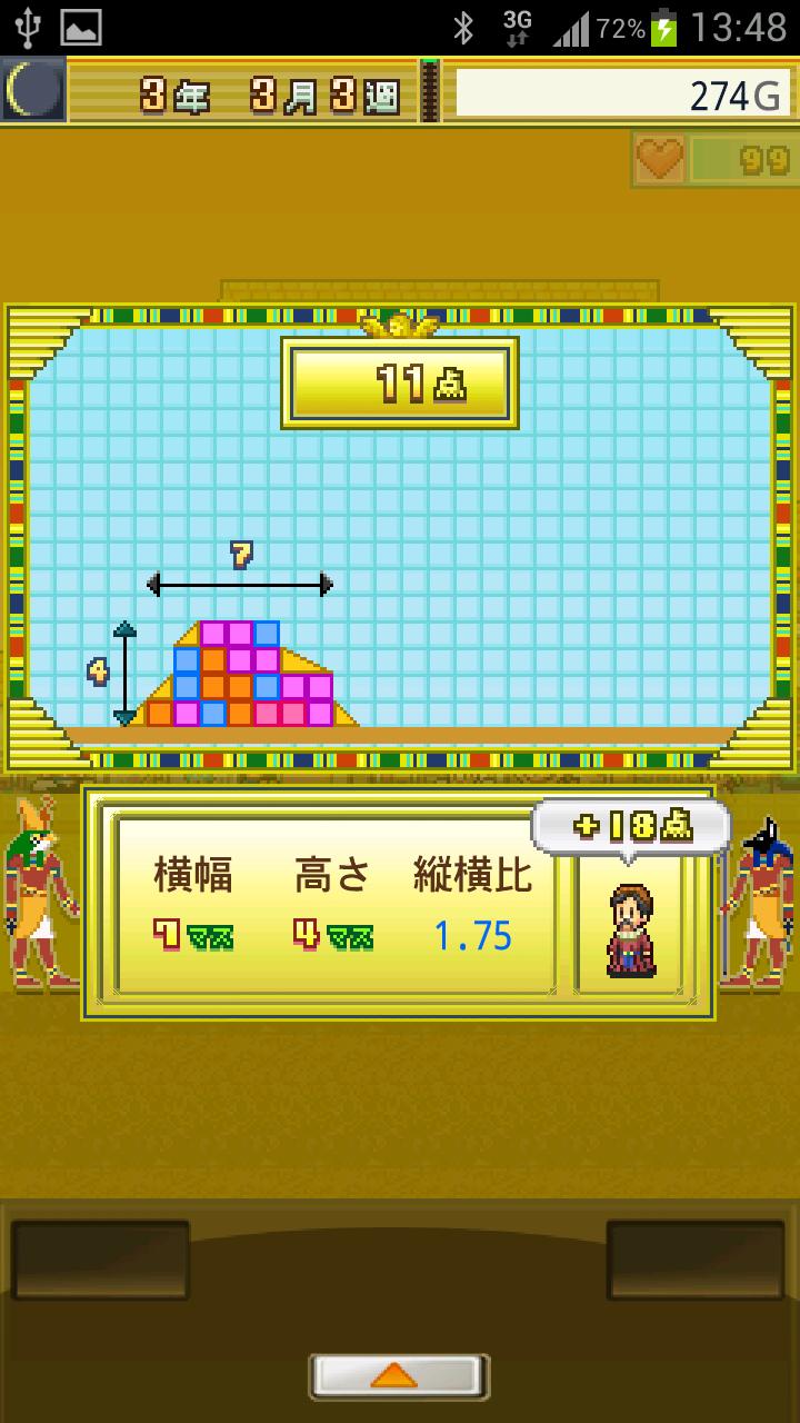 androidアプリ 発掘ピラミッド王国攻略スクリーンショット4