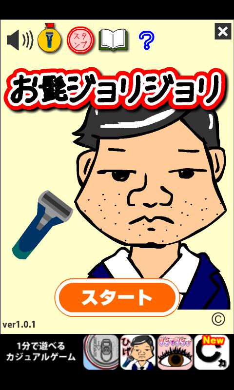 androidアプリ お髭ジョリジョリ攻略スクリーンショット1