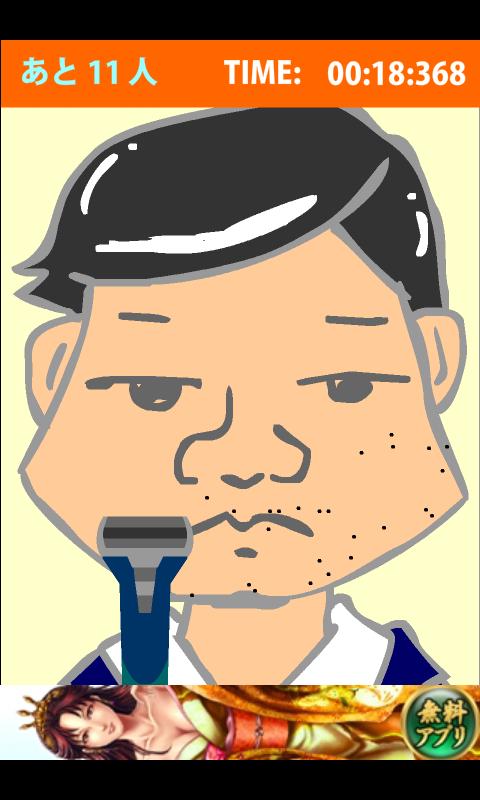 androidアプリ お髭ジョリジョリ攻略スクリーンショット2