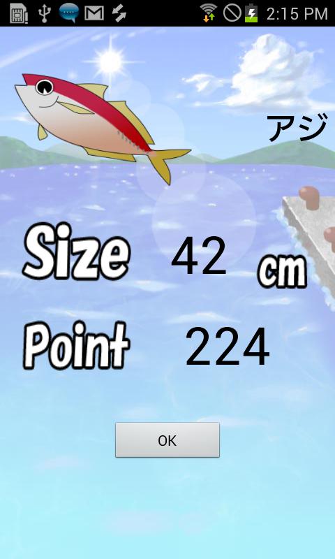 大物のリズム androidアプリスクリーンショット1