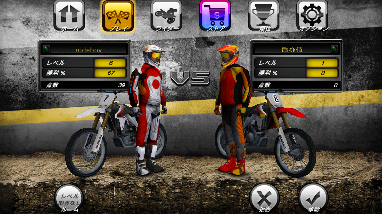 暴風スーパークロスプロ androidアプリスクリーンショット2