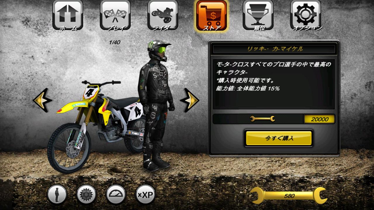 暴風スーパークロスプロ androidアプリスクリーンショット3