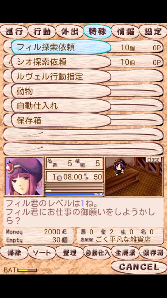 androidアプリ 【体験版】レミュオールの錬金術師攻略スクリーンショット2