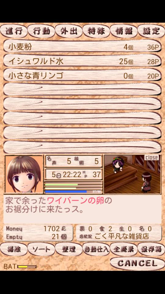 androidアプリ 【体験版】レミュオールの錬金術師攻略スクリーンショット3