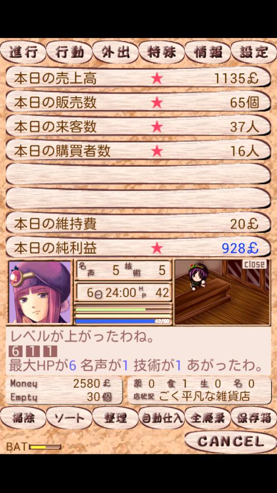 androidアプリ 【体験版】レミュオールの錬金術師攻略スクリーンショット5