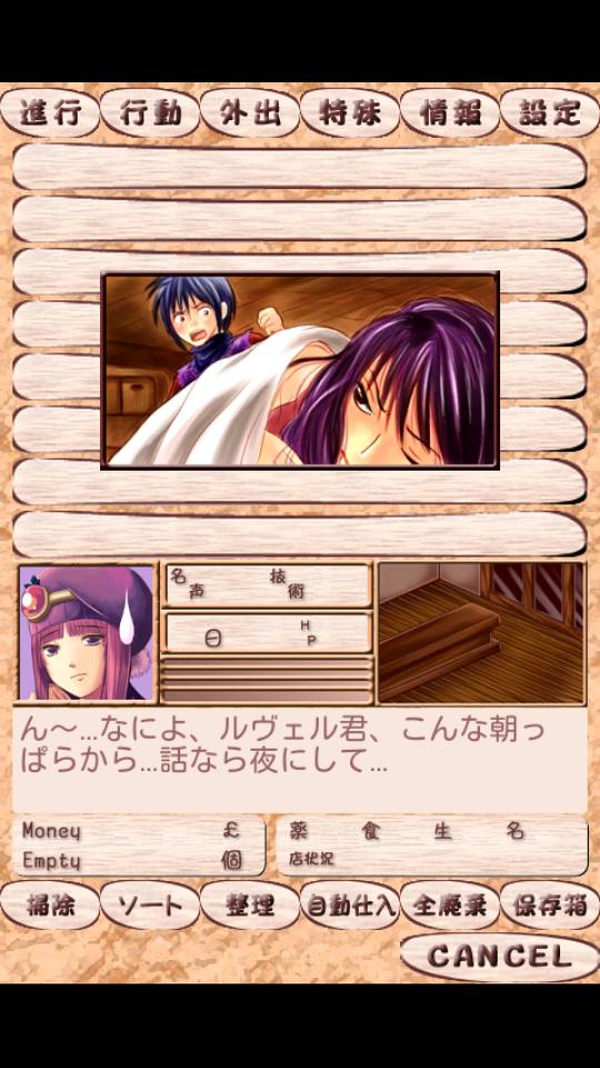 【体験版】レミュオールの錬金術師 androidアプリスクリーンショット1