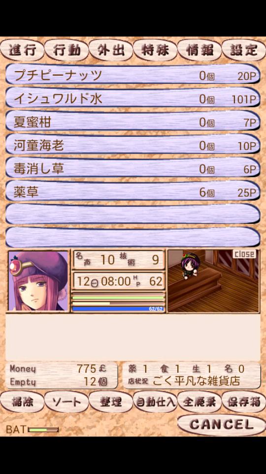 【体験版】レミュオールの錬金術師 androidアプリスクリーンショット2