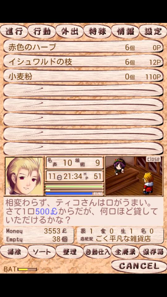 【体験版】レミュオールの錬金術師 androidアプリスクリーンショット3