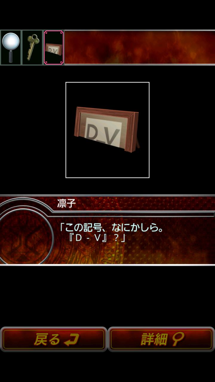 androidアプリ 脱出ゲーム×仮面ライダーウィザード攻略スクリーンショット2