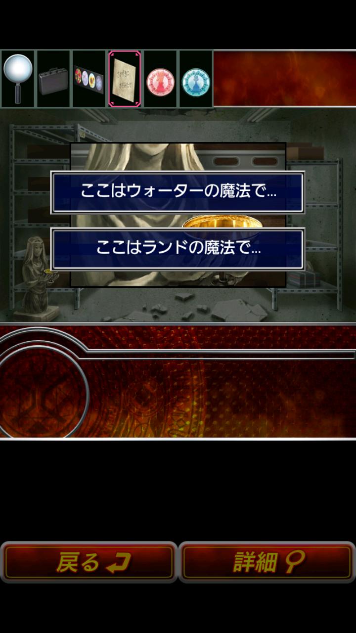 androidアプリ 脱出ゲーム×仮面ライダーウィザード攻略スクリーンショット3