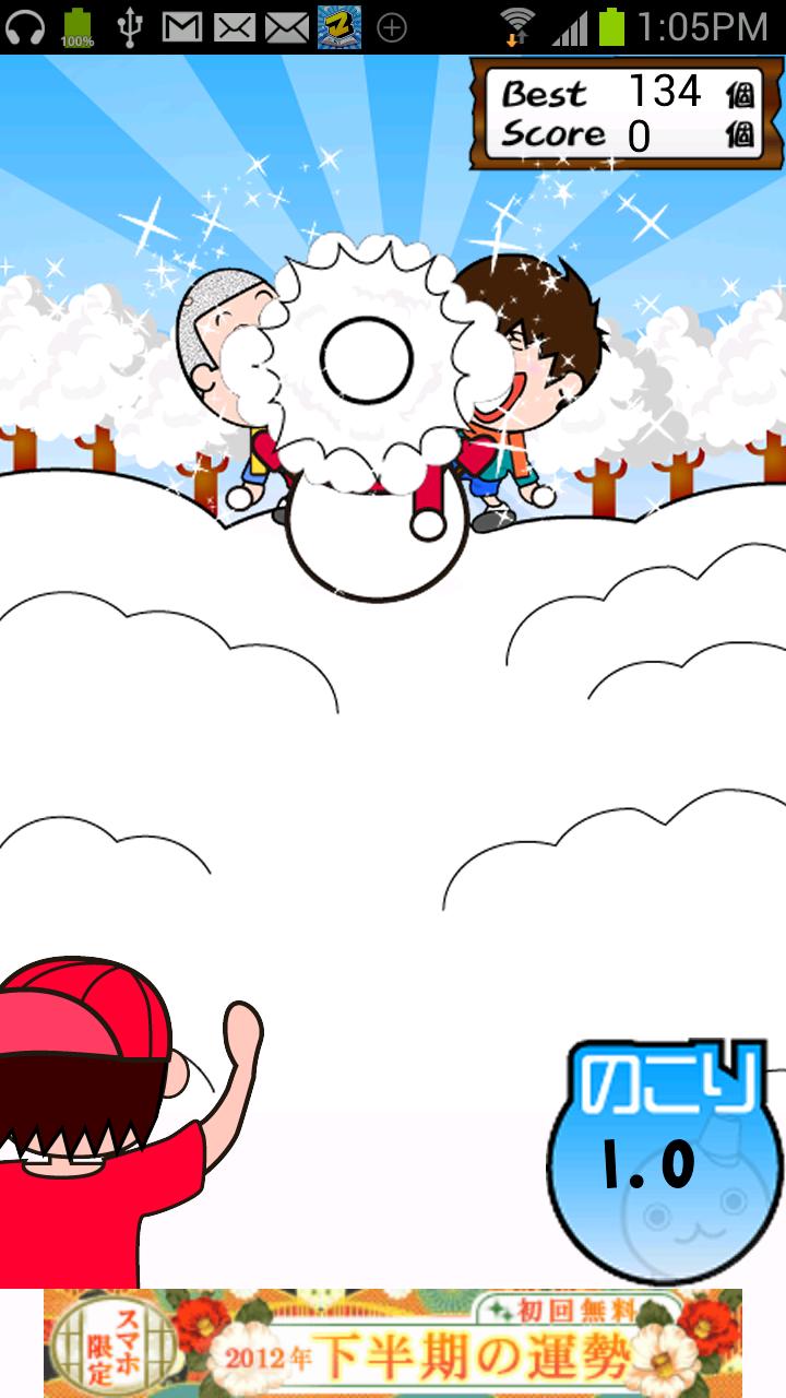 雪ガッセン androidアプリスクリーンショット1