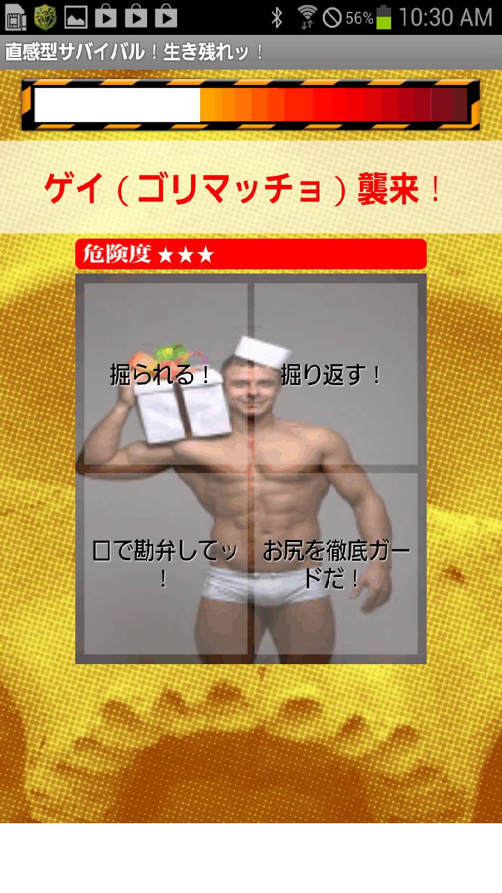 androidアプリ 直感型サバイバル!生き残れッ!攻略スクリーンショット3