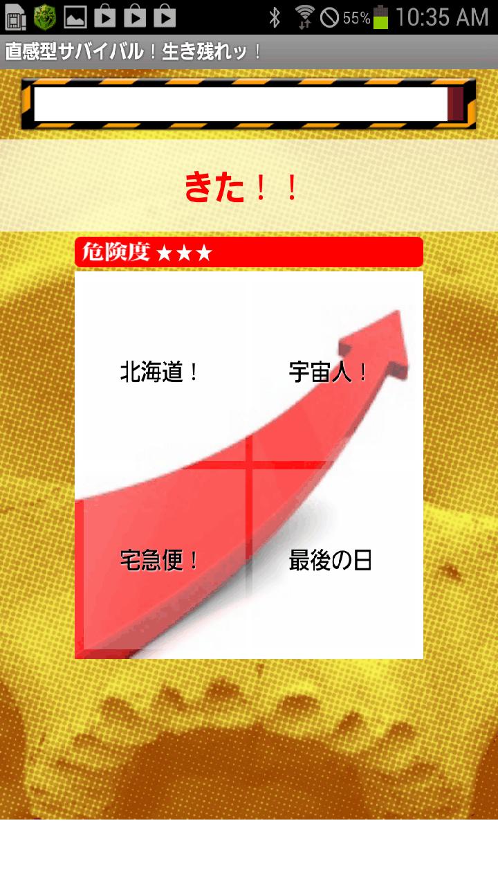 androidアプリ 直感型サバイバル!生き残れッ!攻略スクリーンショット4