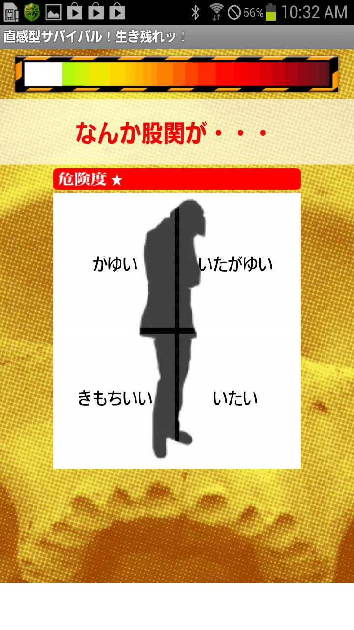 直感型サバイバル!生き残れッ! androidアプリスクリーンショット2