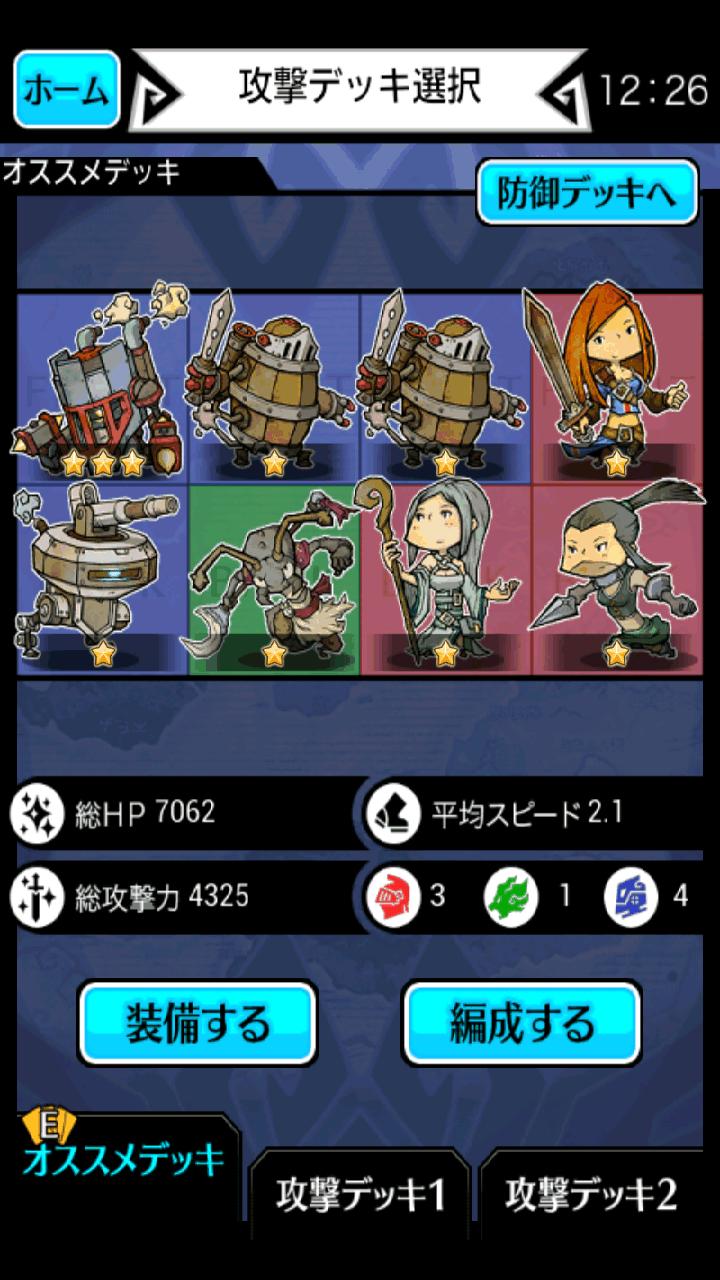 androidアプリ LINE 勇者コレクター攻略スクリーンショット5