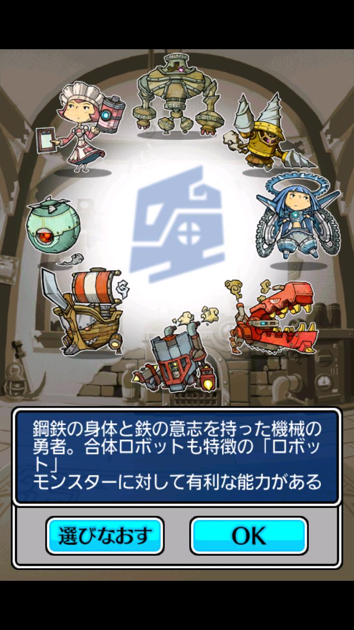 LINE 勇者コレクター androidアプリスクリーンショット2