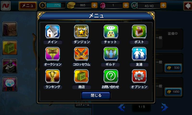 ヘブンソード androidアプリスクリーンショット3