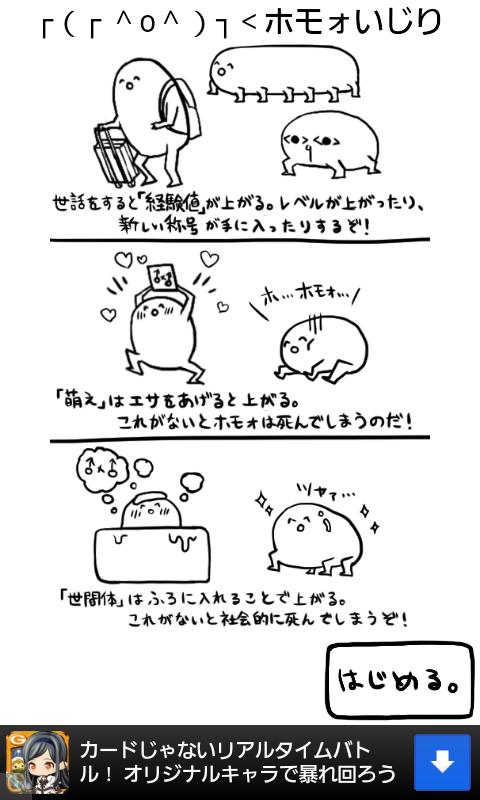 androidアプリ ┌(┌ ^o^)┐<ホモォいじり攻略スクリーンショット1