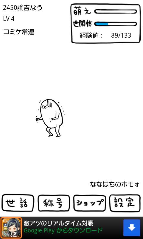 androidアプリ ┌(┌ ^o^)┐<ホモォいじり攻略スクリーンショット2