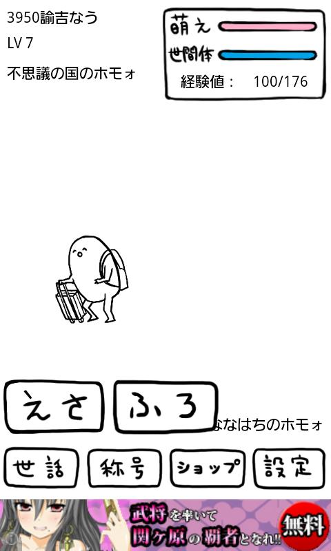 androidアプリ ┌(┌ ^o^)┐<ホモォいじり攻略スクリーンショット3