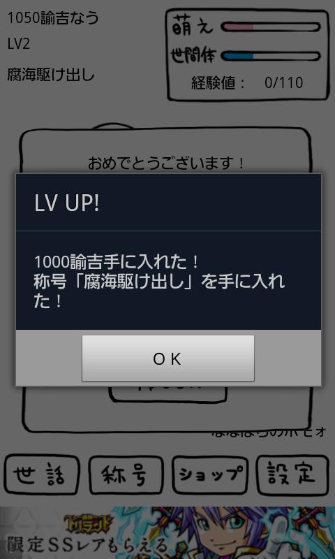 androidアプリ ┌(┌ ^o^)┐<ホモォいじり攻略スクリーンショット4