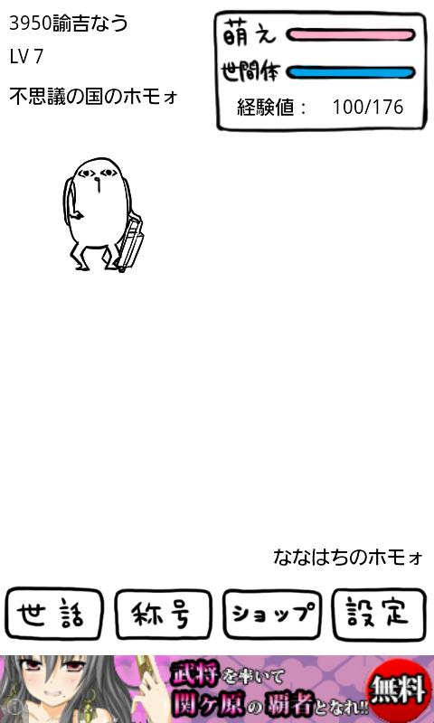 androidアプリ ┌(┌ ^o^)┐<ホモォいじり攻略スクリーンショット5