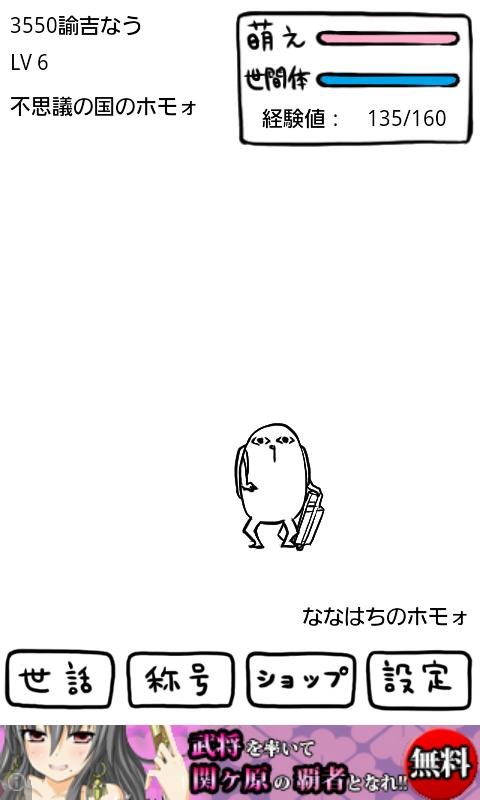 ┌(┌ ^o^)┐<ホモォいじり androidアプリスクリーンショット1