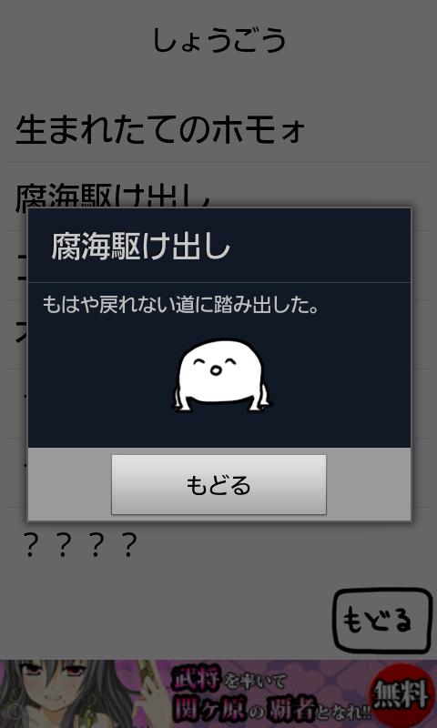 ┌(┌ ^o^)┐<ホモォいじり androidアプリスクリーンショット2