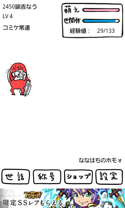 ┌(┌ ^o^)┐<ホモォいじり androidアプリスクリーンショット3