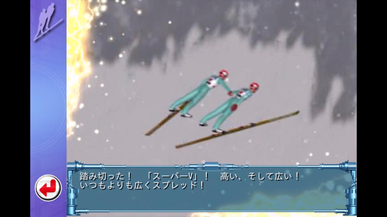 スキージャンプペア2EX TheGame androidアプリスクリーンショット1