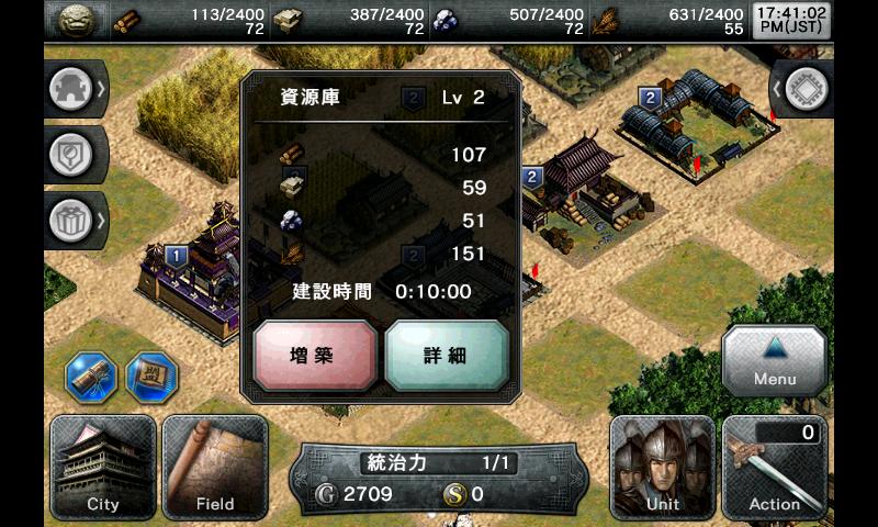 androidアプリ 三国志コンクエスト -群雄争覇-攻略スクリーンショット3