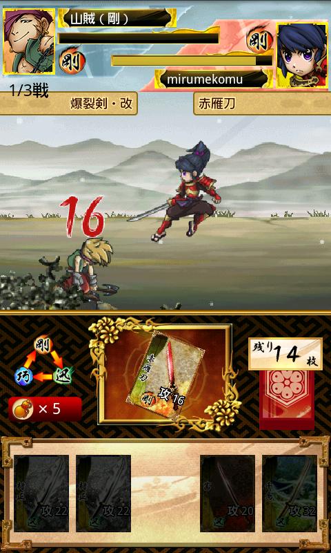 戦国デュエル 鬼札 androidアプリスクリーンショット1