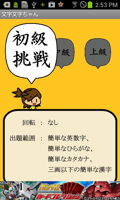 androidアプリ 文字文字ちゃん攻略スクリーンショット1