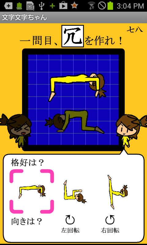 androidアプリ 文字文字ちゃん攻略スクリーンショット3