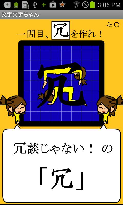 androidアプリ 文字文字ちゃん攻略スクリーンショット4