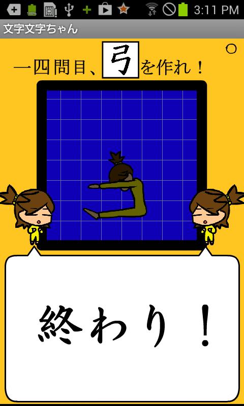 androidアプリ 文字文字ちゃん攻略スクリーンショット5