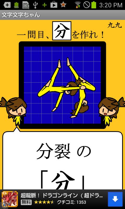 androidアプリ 文字文字ちゃん攻略スクリーンショット7