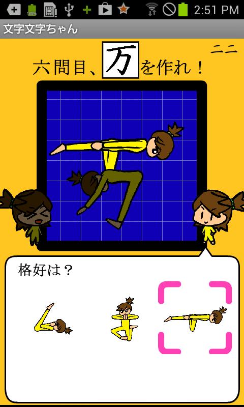 文字文字ちゃん androidアプリスクリーンショット1