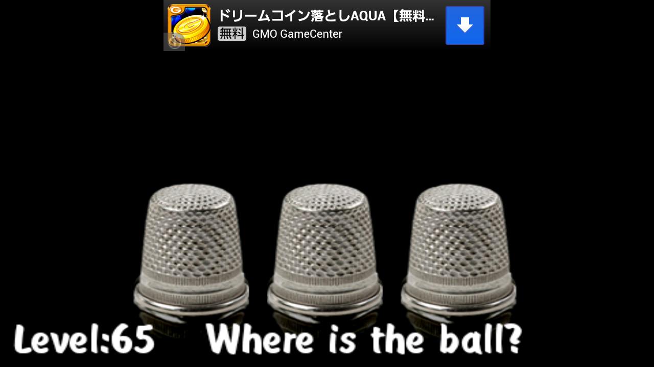 シェルゲーム androidアプリスクリーンショット1